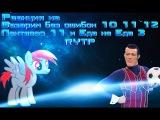 Реакция на Базарим без ошибок, Лентяево и Еда не еда RYTP