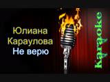 Юлиана Караулова - Не верю ( караоке )
