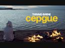 Tannd Sape — Сердце (Official Music Video)