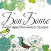 БонБонье - оформление, декор свадьбы, Ногинск, Э