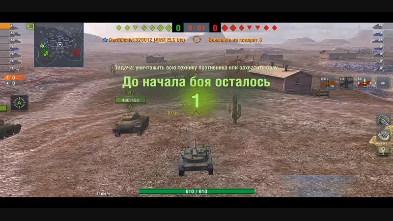 WoT Blitz. Карьеры. AMX ELC bis