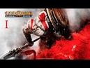 God of War: Ghost of Sparta - Проходим за один присест :)