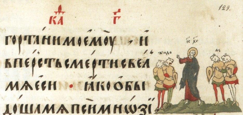 Годуновская Псалтирь (1594 - 1600 гг.)