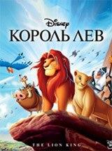 Король Лев смотреть онлайн для девочек винкс!