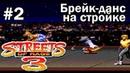 Ламповые посиделки Брейк-данс на стройке 🚶👷 SEGA Streets of Rage 3 2