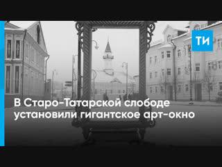 Гигантское арт-окно украсило историческую улицу Казани