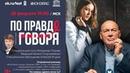 По правде говоря с Владимиром Познером Ириной Старшенбаум и другими