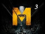 Прохождение Metro: Last Light.Часть 3 [ Пауки Атакуют ]