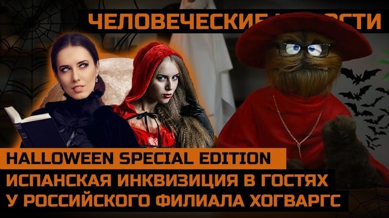 ЧЕЛОВЕЧЕСКИЕ НОВОСТИ Halloween: инквизиция, ведьмы и российский Хогвартс