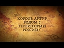 КОРОЛЬ АРТУР РОДОМ С ТЕРРИТОРИИ СОВРЕМЕННОЙ РОССИИ АЛТАЙСКИЕ КОРНИ ЧАСТЬ 1