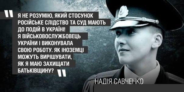 Завтра в Москве пройдут акции в поддержку Надежды Савченко - Цензор.НЕТ 6625