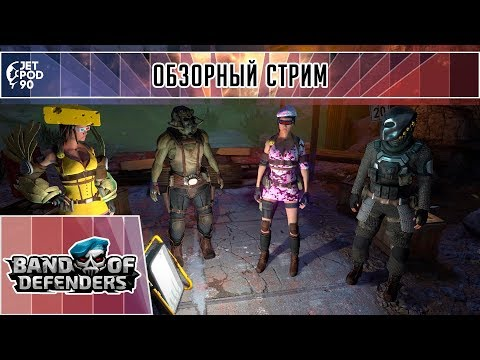 ОБЗОР игры BAND OF DEFENDERS! Первый взгляд на командный FPS с построением базы от JetPOD90.