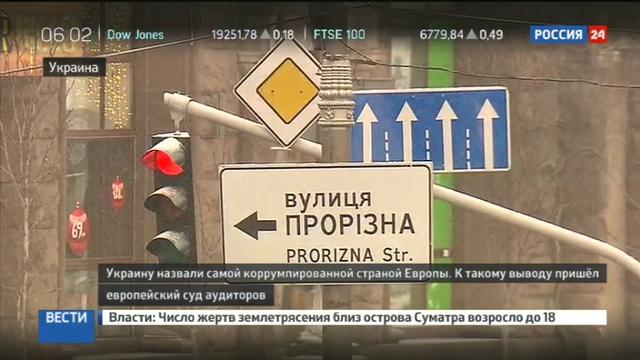 Новости на Россия 24 • ЕСА: Украина - самая коррумпированная страна Европы