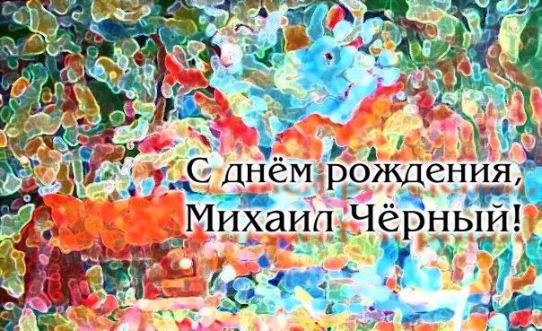 Поздравляем Михаила Чёрного!