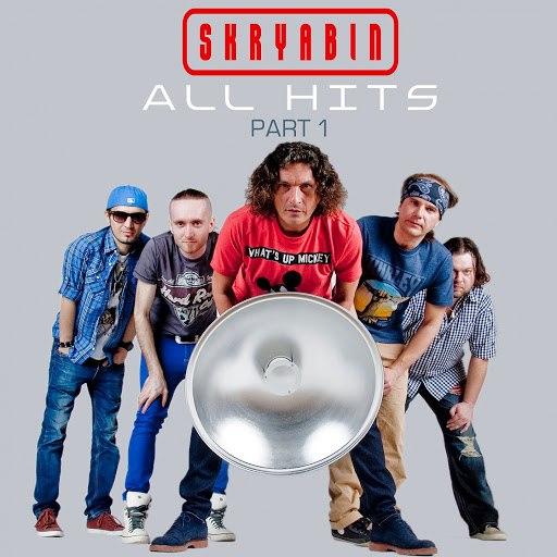 Скрябін альбом All Hits, Pt. 1
