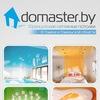 Натяжные потолки в Гомеле: Domaster.by