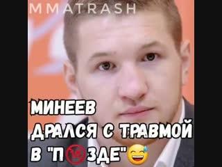 Минеев дрался с травмой в п?зде [MDK DAGESTAN]