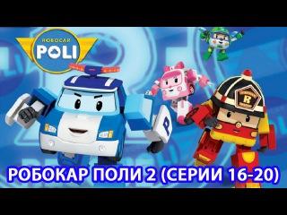 Робокар Поли 2 - Новый сезон - Сборник 4 (HD)