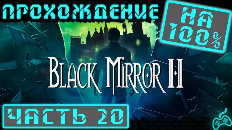 Чёрное Зеркало 2 - Прохождение. Часть 20: Как открыть Мини-игры. Пророчество бомжа. Паб