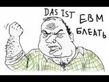 Antilav - Das ist EBM (live)