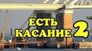 Крымский мост 11 11 2018 Ура Ест касание 2 Произошла надвижка на 253 опору Крымского направления