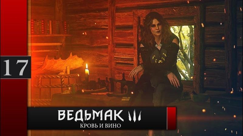 Прохождение Ведьмак 3: Кровь и вино - 17 О рыцаре и прекрасной даме