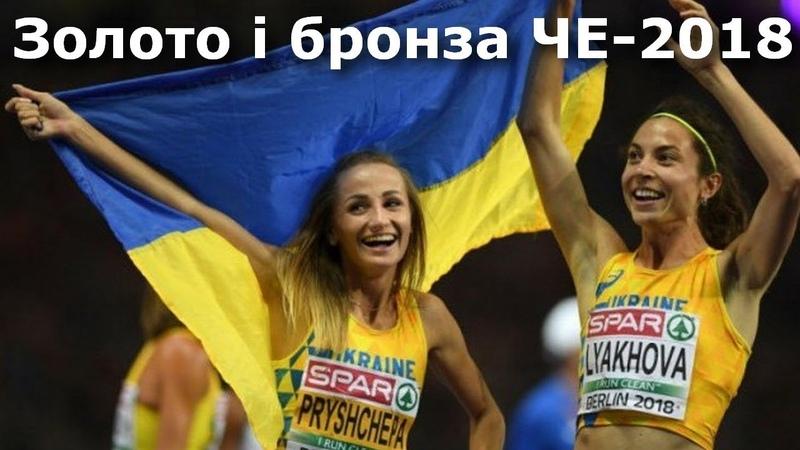 Легка атлетика | НАТАЛІЯ ПРИЩЕПА ОЛЬГА ЛЯХОВА | 800m | Чемпіонат Европи 2018