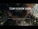 TSUM FASHION SHOW ВЕСНА/ЛЕТО 2018