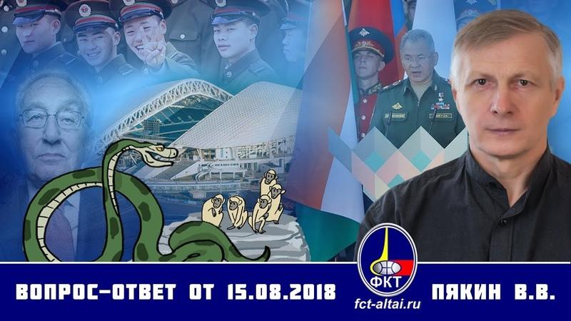 Валерий Пякин. Вопрос-Ответ от 15 августа 2018 г.