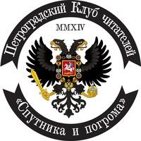 Встречи Петроградского Клуба читателей СиП