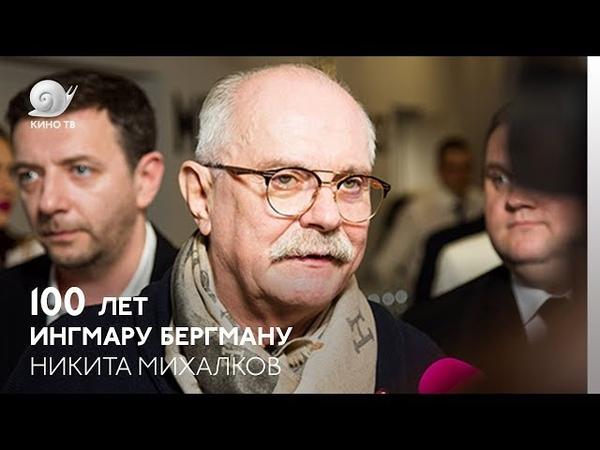 Никита Михалков об Ингмаре Бергмане