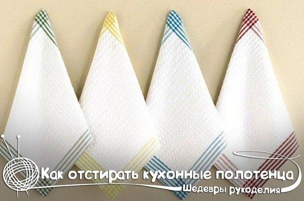 Как отстирать кухонные полотенца (1 фото) - картинка