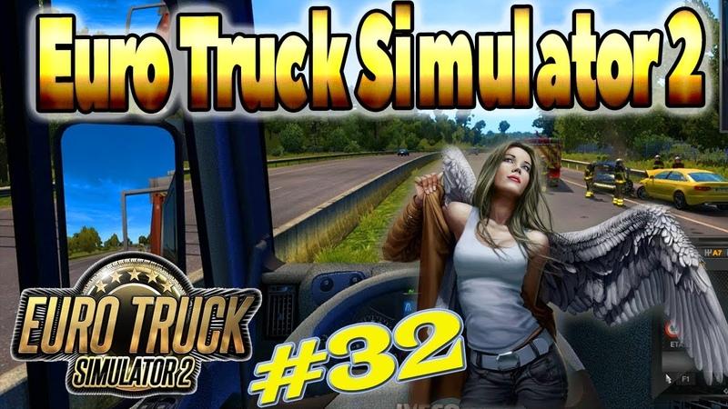 Euro Truck Simulator 2 - 32 - Аварии на дорогах - Едем в Ле-Ман! Обновление 1.32! Update 1.32!