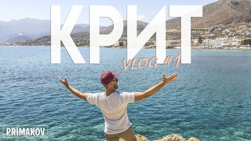 ОТДЫХ на острове КРИТ в ГРЕЦИИ Летим на СВАДЬБУ Аэропорт ИРАКЛИОН Греция Voula hotel GREECE VLOG 1
