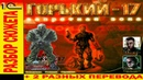 Разбор ГОРЬКИЙ 17 Смесь RESIDENT EVIL и XCOM Монокль Хэйтера
