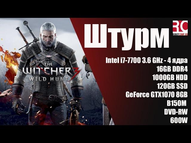 Тест компьютера Штурм в игре Ведьмак 3: Дикая охота (Witcher 3: Wild Hunt)