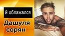 Холостяк 6 сезон 7 серия Что творит Егор Крид