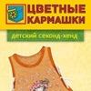 Цветные Кармашки - детский секонд-хенд