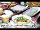 Хашлама Мастер класс по армянской кухне от Лилии Арутюнян