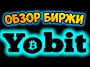 Обзор биржи Yobit и как работать и торговать Как продать биткоины за рубли на Payeer