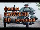 Кино Новинки HD Лучшие военные фильмы Фильм КАРАТЕЛИ Русские фильмы про ВОЙНУ
