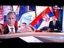 Сербия в ожидании Путина ПАСЕ без России и непотопляемая Миссис Brexit Последние новости
