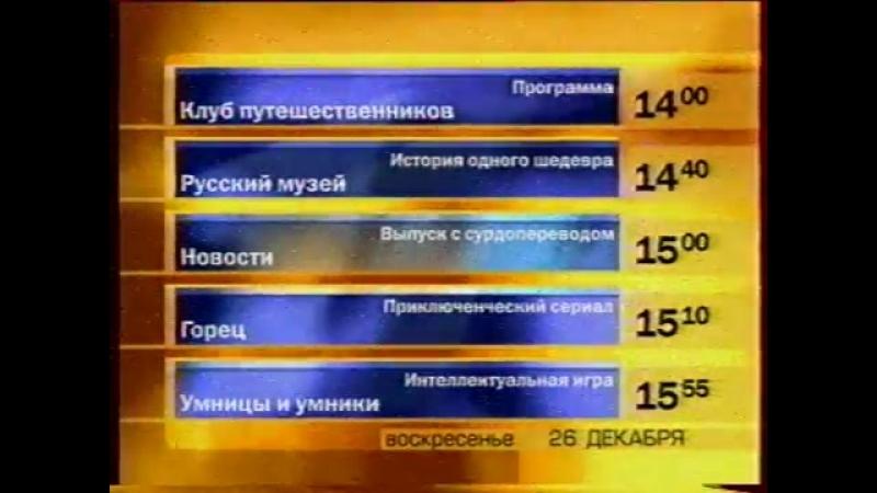 Программа передач и конец эфира (ОРТ, 25 декабря 1999)