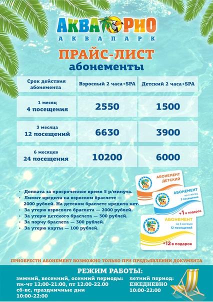"""CKqjaICi Yo - Омск. Аквапарк """"АкваРио"""": цены, отзывы 2019 года, советы и впечатления"""