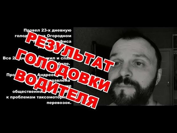 Окончание голодовки водителя около Яндекс Такси Каковы результаты Что с Андреем Герсом