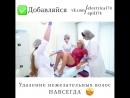 Электроэпиляция Челябинск - удаление нежелательных волос НАВСЕГДА