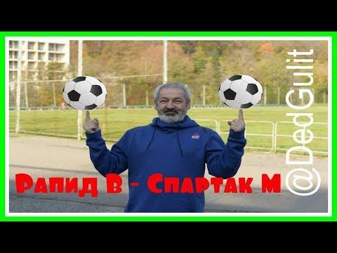 Рапид В - Спартак М - Прямой Эфир ( Лига Европы ) Футбол