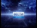 Вести - Кострома с Лилией Городковой 05.01.2018