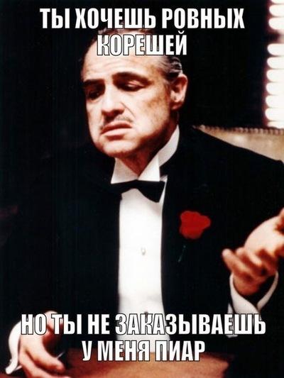 Влад-Тюряга Реизов, 22 ноября 1999, Новогрудок, id197661855