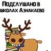 Подслушано в школах Азнакаево